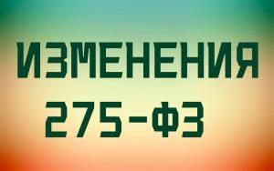 ИЗМЕНЕНИЯ 275-ФЗ