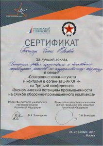 Сертиф_конф_ОПК-001