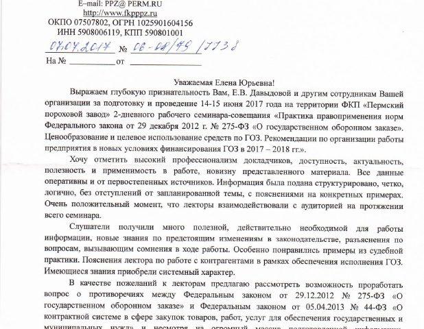 Проведение выездного практического семинара-совещания для сотрудников ФКП Пермский пороховой завод